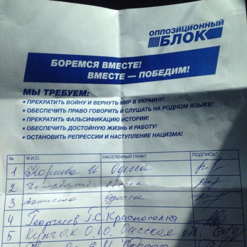 Odesa-provokac2